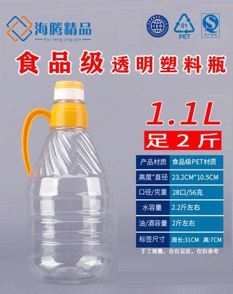 食品级塑料油瓶